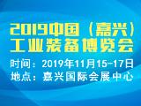 2019中国(嘉兴)工业装备博览会
