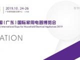 2019中国(广东)国际家用电器及消费电子博览会