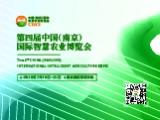 第四届中国(南京)国际智慧农业博览会