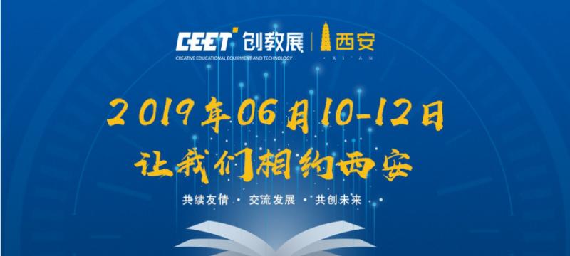 2019西部教育装备博览会将于6月10-12日西安曲江国际会展中心盛大召开