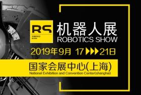 2019工博会机器人展