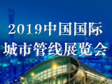 第六届中国国际城市管线展览会