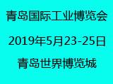 2019青岛国际工业博览会