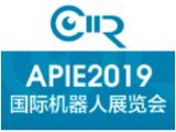 2019亚太国际智能装备博览会