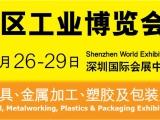 2019DMP大湾区(粤港澳)工业博览会