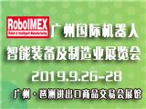 2019广州机器人博览会-广州机器人智能装备及制造业展会
