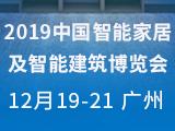 2019中国智能家居及智能建筑博览会