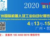 2020广州机器人展_2020广州机器人及工业自动化展览会