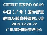 2019中国广州国际智慧教育及教育装备展览会