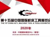 2020第15届中国国际机床工具展览会自动化展