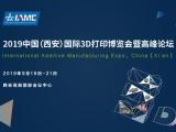 2019中国(西安)国际3D打印博览会暨高峰论坛