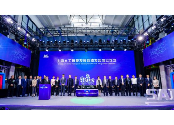 上海着力营造人工智能创新生态,助力上海打造AI高地