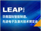 LEAP Expo 2019 华南国际智能制造、先进电子及激光技术博览会