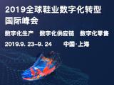 2019全球鞋业数字化转型国际峰会