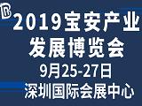 2019宝安产业发展博览会邀请函