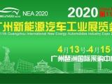 开幕时间_2020第11届广州国际新能源汽车工业展览会