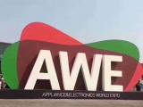 2021中国家电及消费电子博览会-AWE