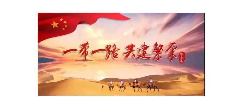 """重磅!首场""""一带一路""""国际企业合作交流对接会将在南京举行"""