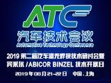 ATC第二届汽车激光焊接技术研讨会暨宾采尔/SCANSONIC技术开放日