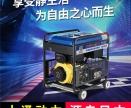 大庆采购柴油发电焊机TO300A