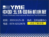 2019年YME中国(玉环)国际机床展邀请函