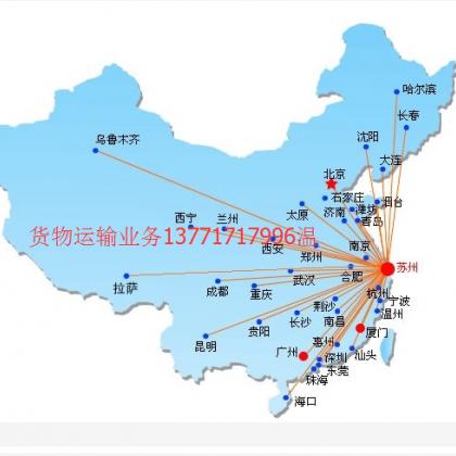 苏州运输、苏州至全国江浙沪、北京、广东、东北