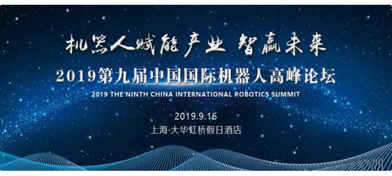 机器人赋能产业,智赢未来!2019年第九届中国国际机器人高峰论坛即将召开!