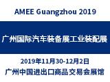 AMEE 2019广州国际汽车制造技术与装备暨工业装配展