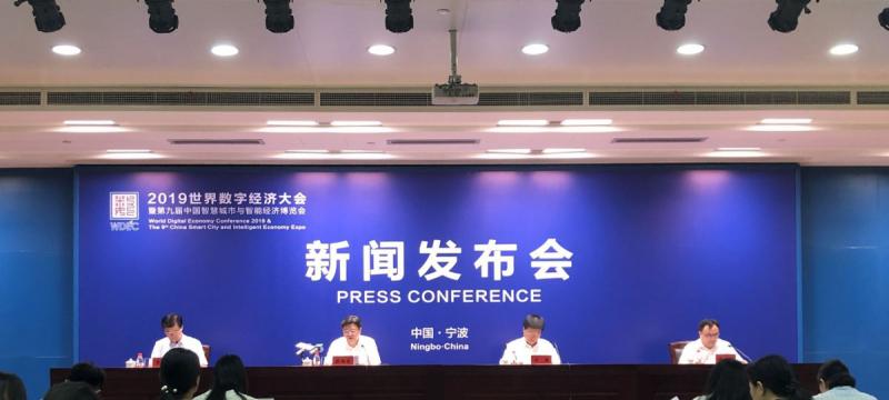 世界数字经济大会为啥放在宁波开?这个会上透露