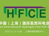 HFCE 2019上海国际氢能与燃料电池 及加氢站技术设备展
