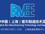 BMEE 2019中国(上海)客车制造技术及装备展览会