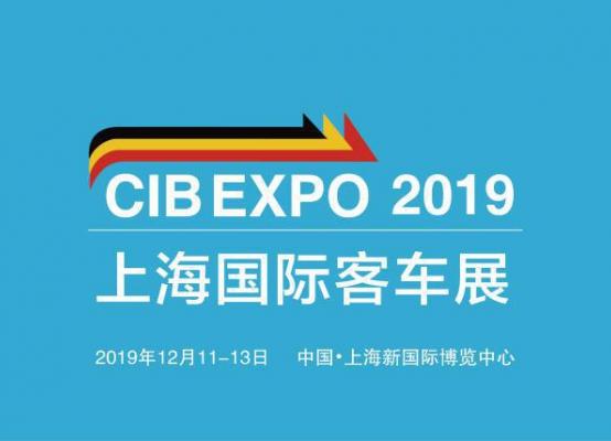 5G CIB EXPO2019上海国际客车展看点大集结