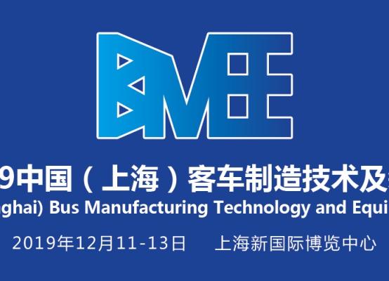 BMEE 2019上海客车制造技术及装备展火热招展中!
