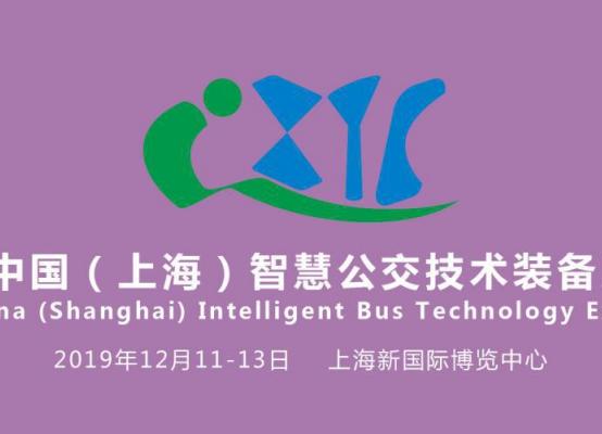 IBTE 2019上海智慧公交技术装备展览会火热招展中!