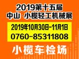 2019第十五届中山小榄轻工机械展览会