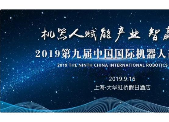 第九届中国国际机器人高峰论坛议程发布!