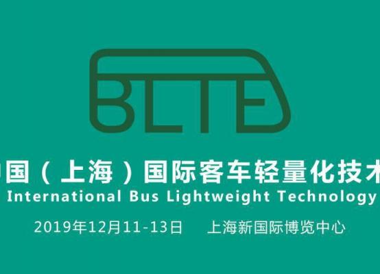 BLTE上海客车轻量化技术展  看新材料新技术如何助推轻量化