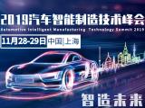 2019汽车智能制造技术峰会将于11月28日在上海盛大召开