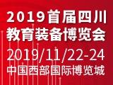 2019首届四川教育装备博览会