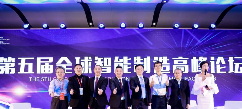 EeIE智博会,第五届全球智能制造高峰论坛举行