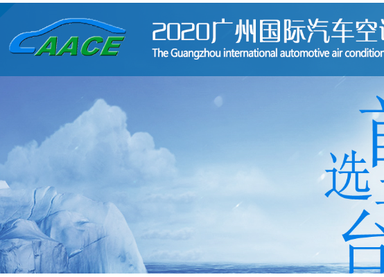 2020广州汽车空调展(车用空调展)
