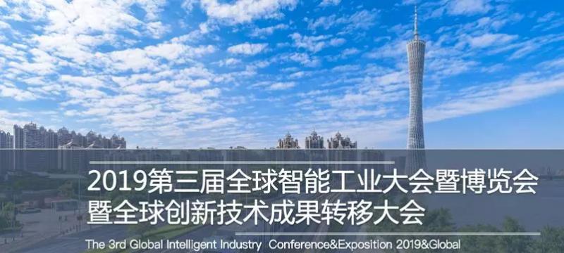 GIIC:创新驱动智慧大湾区 构筑智造产业高地