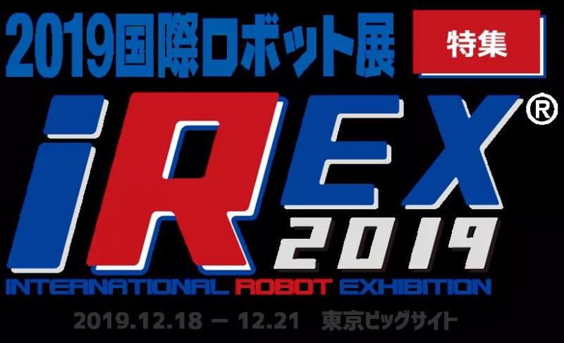 Nabtesco邀您參觀2019日本東京國際機器人展