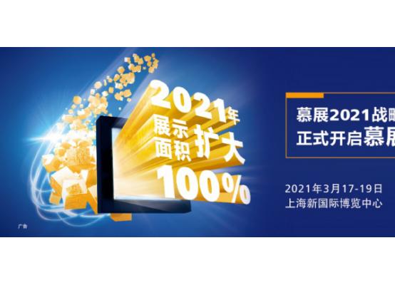 重磅丨慕展2021战略正式启动,productronica China规模将扩大100%