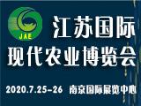 2020江苏农博会-南京国际现代农业博览会