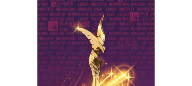 行业荣誉丨2020为激光绽放