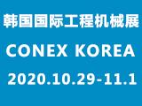 第11届韩国国际工程机械展  CONEX KOREA2020