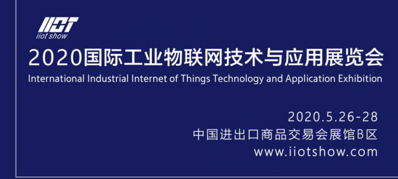 【喜讯】广州互联网协会与国际工业物联网技术与应用展组委会就5G板块达成战略合作