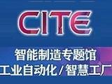 CITE第八届电博会--智能制造&机器人专题展