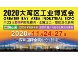DMP大湾区工业博览会[参展报名]